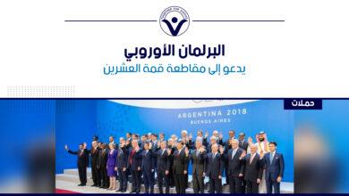 صورة البرلمان الأوروبي يدعو إلى مقاطعة قمة العشرين