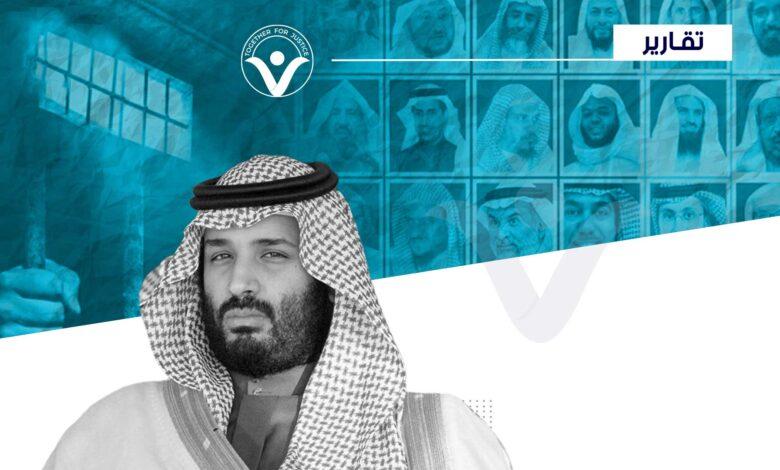 لا يجب أن يتحول المعتقلون السعوديون لأداة مساومة سياسية