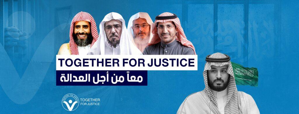 معاً من أجل العدالة