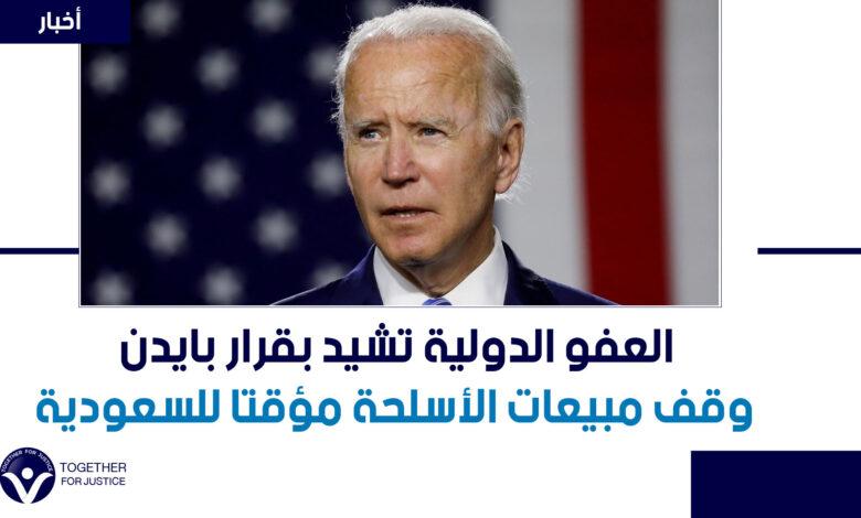 لانتهاكها القانون الدولي والإنساني.. العفو الدولية تشيد بقرار بايدن وقف مبيعات الأسلحة مؤقتا للسعودية