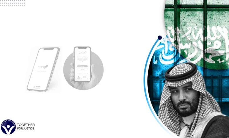 """""""Tetamman"""" and """"Tawakkalna"""" is Saudi regime taking advantage of Covid19 to Spy on Citizens?"""