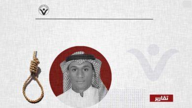 صورة إعدام مصطفى آل درويش جريمة قتل عمد وعلى المجتمع الدولي التدخل