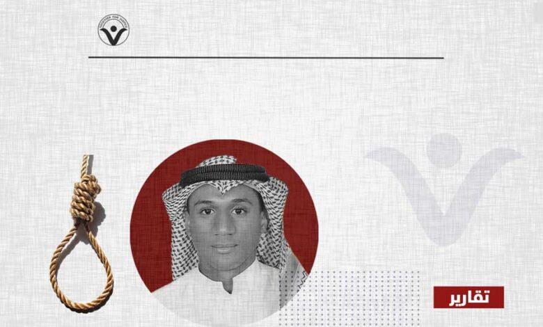 إعدام مصطفى آل درويش جريمة قتل عمد وعلى المجتمع الدولي التدخل