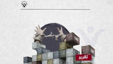 صورة إلى متى ستظل المصالح التجارية أهم من حقوق الإنسان؟