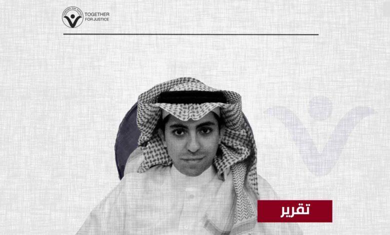 رائف بدوي: تسع سنين عجاف داخل السجون السعودية