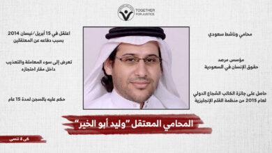 """صورة الحرية للمحامي السعودي """"وليد أبو الخير"""""""