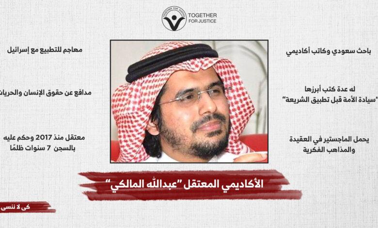 """الحرية للباحث السعودي """"عبدالله المالكي"""""""