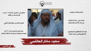صورة سعود مختار الهاشمي .. حكم عليه بالسجن لمدة 30 عام بسبب نشاطه ومواقفه الإصلاحية
