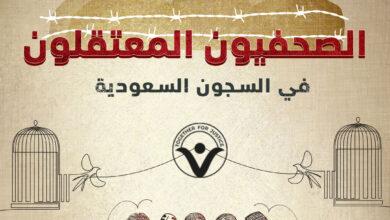 الحرية للصحفيين داخل السجون السعودية