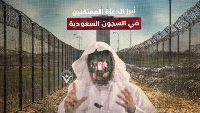 صورة أبرز الدعاة المعتقلين في السجون السعودية