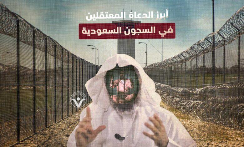 أبرز الدعاة المعتقلين في السجون السعودية