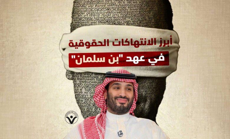 """أبرز الانتهاكات الحقوقية في عهد """"بن سلمان"""""""