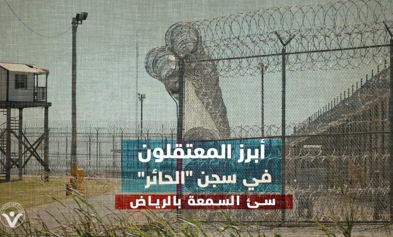 """أبرز المعتقلون في سجن """"الحائر"""" سئ السمعة بالرياض"""