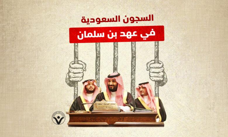 السجون السعودية في عهد بن سلمان