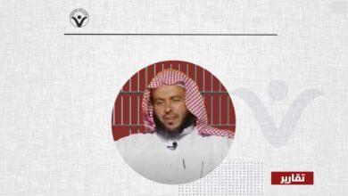 صورة على السلطات السعودية الكشف عن مصير محمد بن علي الحازمي