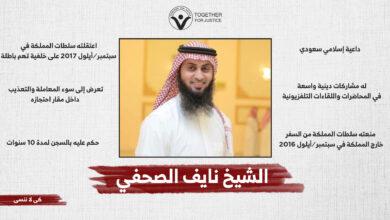 """صورة الحرية للشيخ السعودي """"نايف الصحفي"""""""