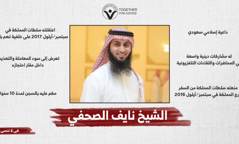 """الحرية للشيخ السعودي """"نايف الصحفي"""""""