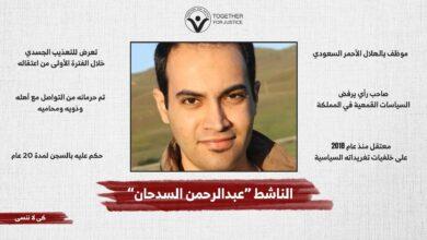 """صورة الحرية للناشط """"عبدالرحمن السدحان"""""""