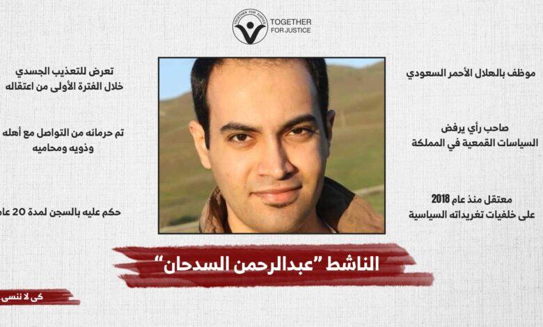 """الحرية للناشط """"عبدالرحمن السدحان"""""""