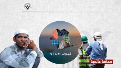 صورة تقارير حقوقية: عُمال نيوم أكثر عرضة للخطر والانتهاكات من غيرهم