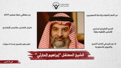 """الحرية للداعية السعودي """"إبراهيم الحارثي"""""""