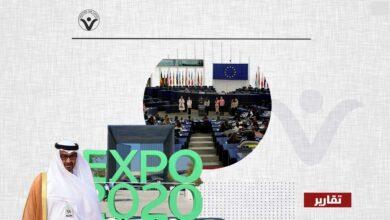 قرار البرلمان الأوروبي بمقاطعة اكسبو دبي خطوة على طريق العدالة