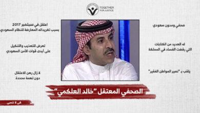 الحرية للصحفي السعودي المعتقل خالد العلكمي