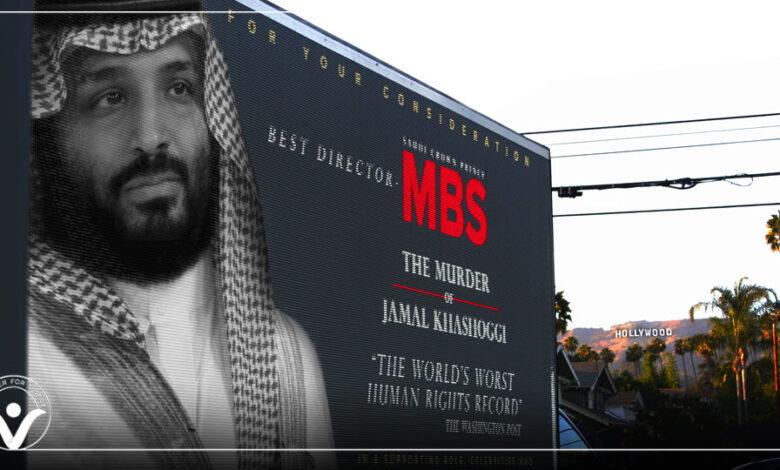 """حملة إعلانات كبيرة في أمريكا لفضح انتهاكات ولي العهد السعودي """"محمد بن سلمان"""""""
