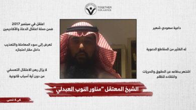 الحرية للشيخ السعودي مناور النوب العبدلي