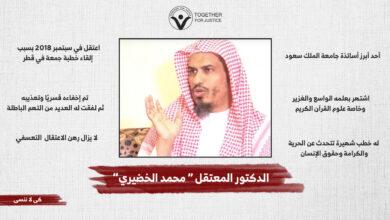 الحرية للدكتور محمد الخضيري