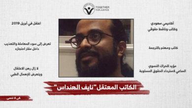 """الحرية للكاتب السعودي المعتقل """"نايف الهنداس"""""""