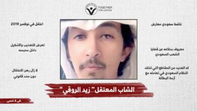 """الحرية للشاب السعودي المعتقل """"زيد الروقي"""""""